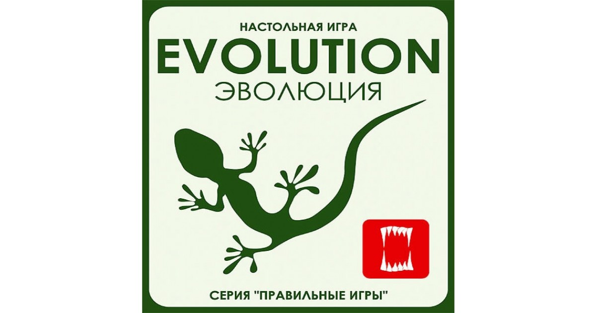 карточная игра эволюция
